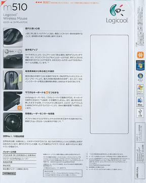 logicoolm510.jpg